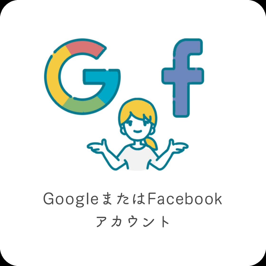 GoogleまたはFacebookアカウント