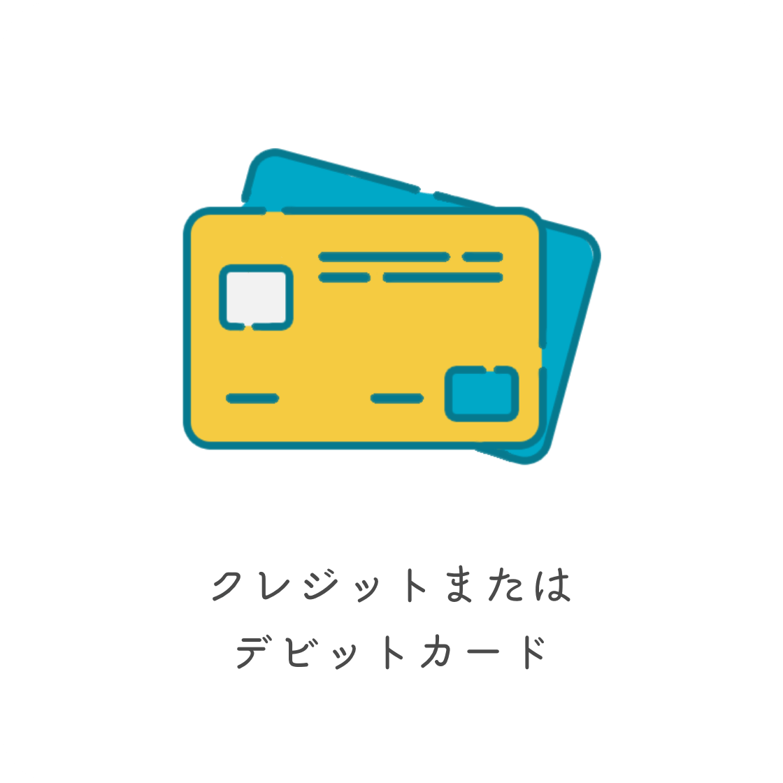 クレジットまたはデビットカード